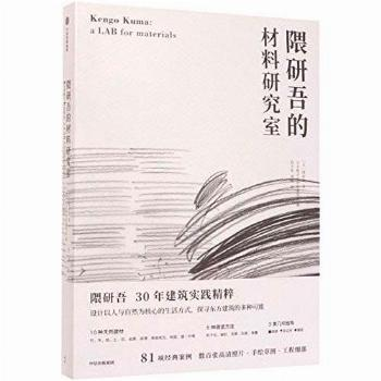 Kengo Kuma:A Lab for Materials (Chinese Edition)